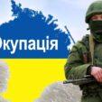 Cоветская оккупация Украины