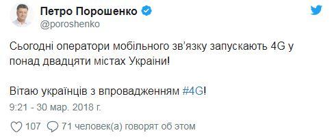 Пост Петра Порошенко в Твиттере
