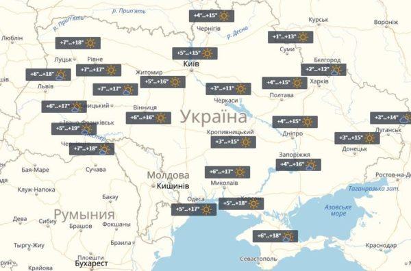 Погода 8 апреля 2018 (Украина)